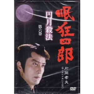 眠狂四郎〜円月殺法〜 第六巻 (DVD)|sora3