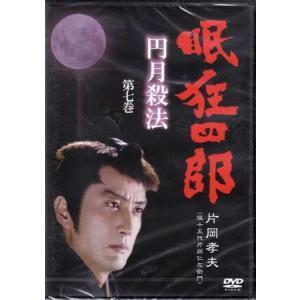 眠狂四郎〜円月殺法〜 第七巻 (DVD)|sora3