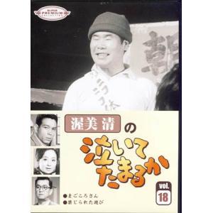 渥美清の泣いてたまるか 第18巻 (DVD)|sora3
