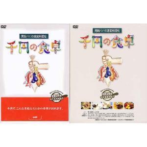 千円の食卓 BOX
