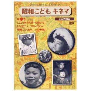 昭和こどもキネマ 第一巻 (DVD)|sora3