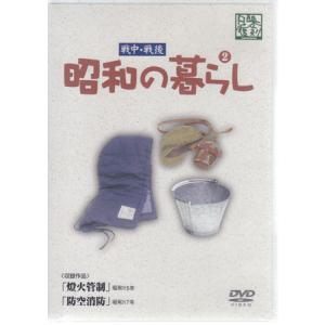 昭和の暮らし第2巻 (DVD)|sora3