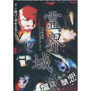 池田武央のサイコトライアングル 霊界域 魔窟からの醜悪 (DVD)|sora3