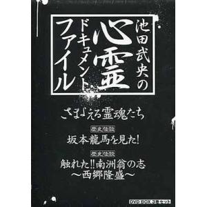 池田武央の心霊ドキュメント ファイル DVD-BOX 3巻セット (DVD) 【今月のSALE ポイント3倍】|sora3
