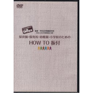 保育園・幼稚園・小学校のための HOW TO 振付 (DVD)|sora3