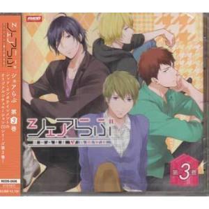 シェアらぶ 第3巻 (CD)|sora3