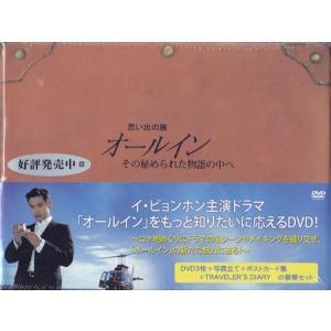 思い出の旅 オールイン その秘められた物語の中へ DVD BOX (DVD)|sora3