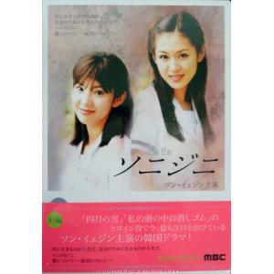 ソニジニ DVD BOX 1|sora3