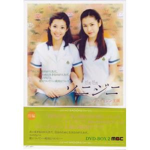 ソニジニ DVD BOX 2|sora3