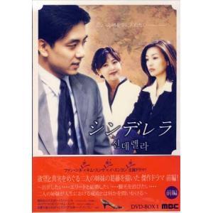 シンデレラ DVD BOX 1|sora3