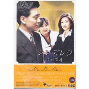 シンデレラ DVD BOX 2|sora3