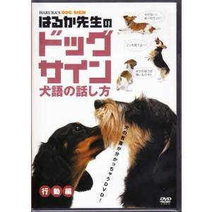はるか先生のドッグサイン 犬語の話し方 VOL.2 行動編 (DVD)|sora3