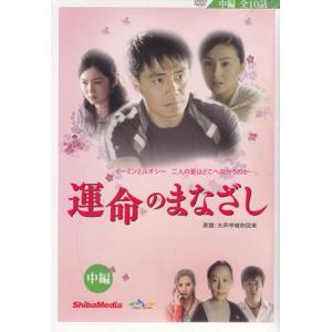 運命のまなざし 中編 (DVD)