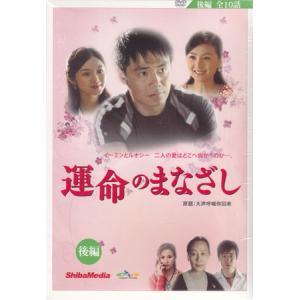 運命のまなざし 後編 (DVD)