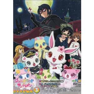 ジュエルペット サンシャイン DVD-BOX 3 (DVD) 【今月のSALE ポイント3倍】|sora3