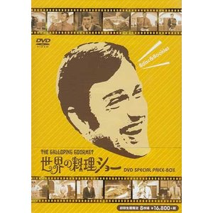 世界の料理ショー 〜DVD SPECIAL PRICE-BOX (DVD)