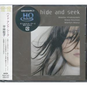 ハイド アンド シーク / 平林牧子 (CD)|sora3