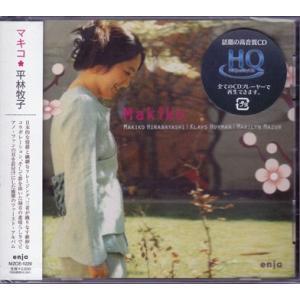 マキコ / 平林牧子 (CD)|sora3