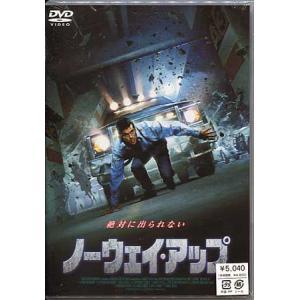 ノーウェイ・アップ (DVD) sora3
