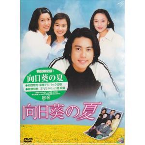 向日葵の夏 (DVD)|sora3