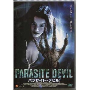 パラサイトデビル (DVD)