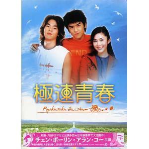 極速青春 DVD-BOX (DVD)|sora3