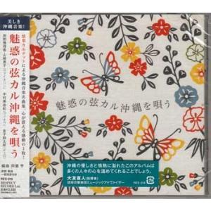 魅惑の弦カル沖縄を唄う|sora3