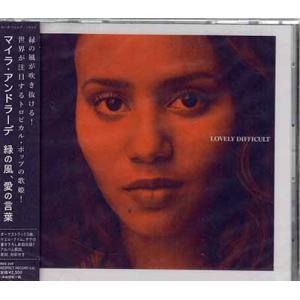 緑の風、愛の言葉 / マイラ・アンドラーデ (CD)|sora3
