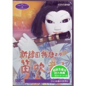 NHK人形劇クロニクルシリーズVol.5 新諸国物語 笛吹童子 ひとみ座の世界2