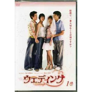 ウェディング 第1巻 (DVD)