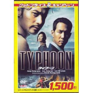 タイフーン (DVD)
