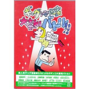 ギャグ漫画家大喜利バトル!! sora3