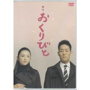 舞台 おくりびと (DVD)|sora3