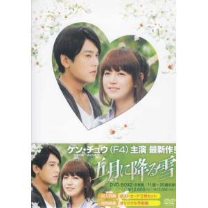 五月に降る雪 BOX2 (DVD)