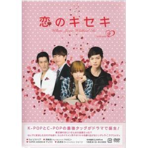 恋のキセキ DVD-BOXII (DVD)|sora3