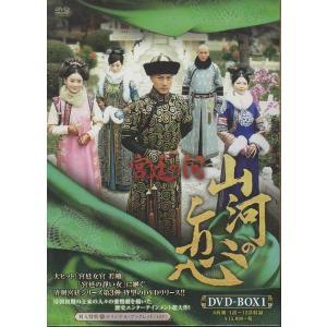 宮廷の泪 山河の恋DVDBOX1
