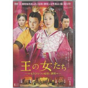 王の女たち〜もうひとつの項羽と劉邦〜DVD-BOX1...