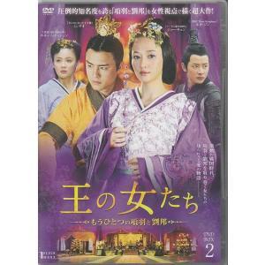 王の女たち〜もうひとつの項羽と劉邦〜DVD-BOX2...
