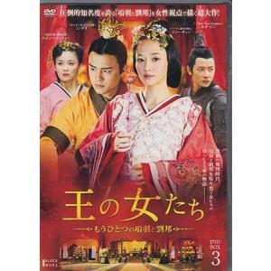 王の女たち〜もうひとつの項羽と劉邦〜DVD-BOX3...