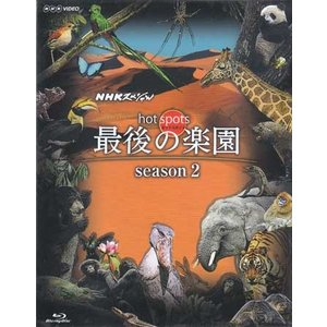 NHKスペシャル ホットスポット 最後の楽園 season2 Blu-ray BOX|sora3