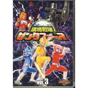 環境戦隊 ゼンタフォース vol.3 (DVD)|sora3