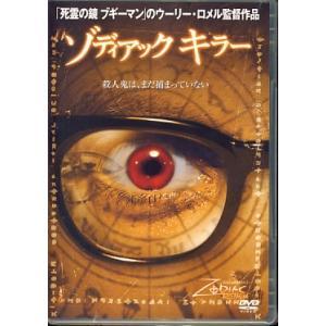 ゾディアック キラー (DVD) sora3