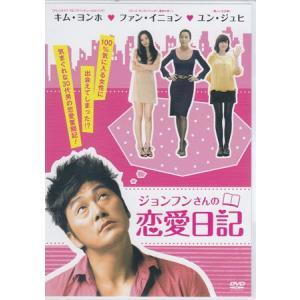 ジョンフンさんの恋愛日記 (DVD)|sora3