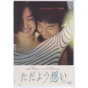 ただよう想い (DVD)|sora3