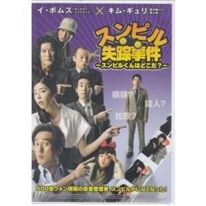 スンピル失踪事件 〜スンピルくんはどこだ?〜 (DVD)|sora3