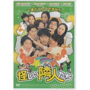 怪しい隣人たち (DVD)|sora3