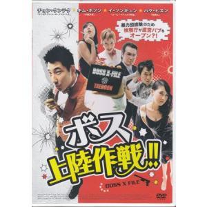 ボス上陸作戦!! (DVD)|sora3
