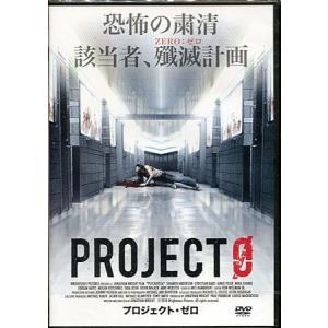 プロジェクト・ゼロ