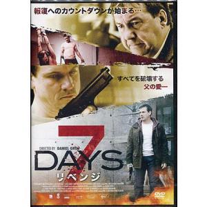 7 DAYS リベンジ