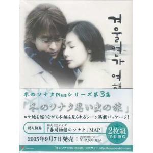 冬のソナタ Plus シリーズ第三集 冬のソナタ思い出の旅 (DVD)